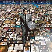 今年デビュー50周年を迎えた布施明、至極のセルフカバーアルバム 布施明「50周年記念セルフカバープレミアムセレクション~思いの丈すべて込め~」