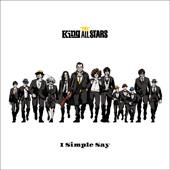 THE King ALL STARS「I Simple Say」2015年7月22日にドリーミュージックよりリリース!!