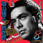 生誕80周年を記念して加山雄三のオリジナル音源による「加山雄三REMIXアルバム」発売!