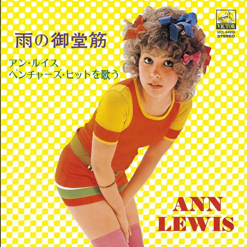 【アン・ルイス】1972~1977年に発売した初期アルバム6枚 配信開始!