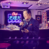81歳になってもさらに進化する加山雄三が今度は演歌プロジェクトをスタート。