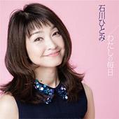 石川ひとみデビュー40周年記念、35年ぶりのオリジナル・フル・アルバム『わたしの毎日』6/20発売