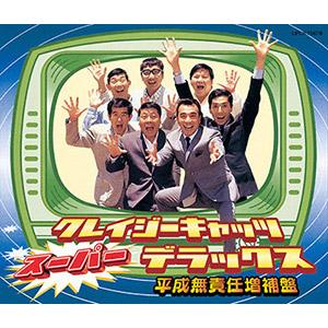 大瀧詠一プロデュースによるクレイジーキャッツ&植木等の名盤が最新マスタリングで復刻発売!!