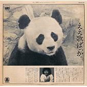 6/19発売 Amazon DOD「昭和歌謡・復刻盤シリーズ」第2弾 追加10タイトル発売開始!