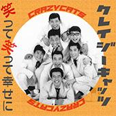 クレイジーキャッツ 幻の楽曲「笑って笑って幸せに」が、高橋一生さん出演の「ホワイトエッセンス」新TVCMに決定!7/11(木)より一斉配信スタート!
