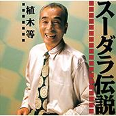 植木等の歴史的な伝説シリーズ3部作&谷啓 ハラホロワールド完全復刻盤で発売!