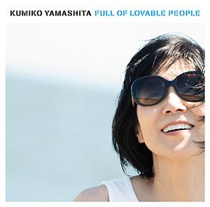 山下久美子「愛☆溢れて! ~Full Of Lovable People~」2020年10月21日発売