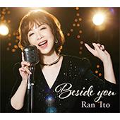 伊藤 蘭、待望の2ndアルバム『Beside you』 2021年9月1日発売!