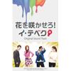 「花を咲かせろ!イ・テベク」 公式・日本盤 オリジナル サウンドトラック