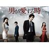 「男が愛する時」公式・日本盤 オリジナル サウンドトラック